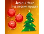 Новогодние игрушки / Рождество / Для елки / Декорации / Огни